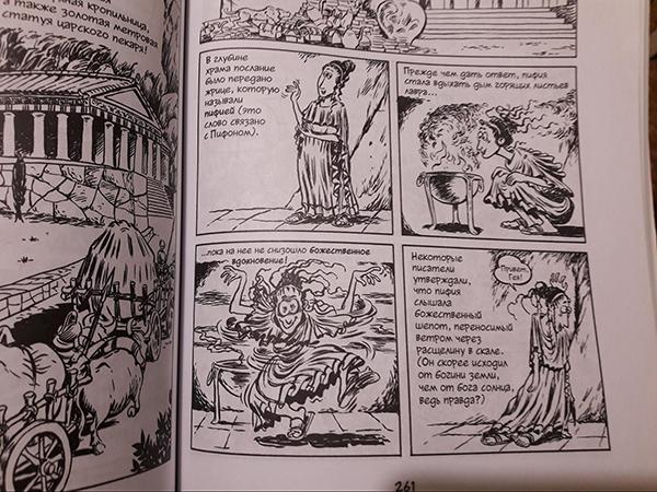 Тут я поняла, что мои представления о комиксах сильно устарели и нужно их радикально пересматривать.