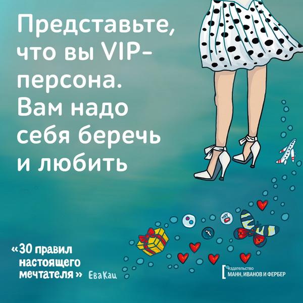 Представьте, что вы VIP-персона
