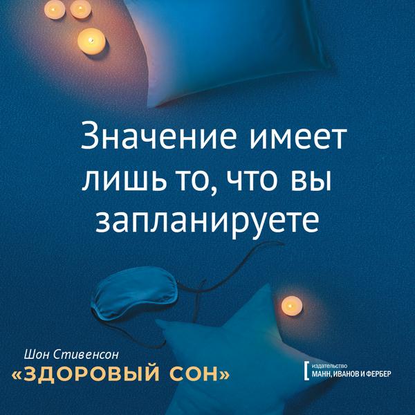 Открытки по книге «Здоровый сон»