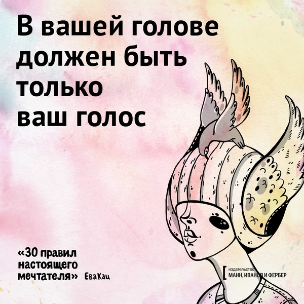 В вашей голове должен быть только ваш голос