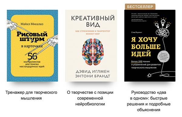 Это книги для тех, кто хочет генерировать полезные и красивые идеи. Кто желает сделать большее и оставить свой след.