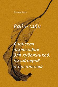https://www.mann-ivanov-ferber.ru/books/vabi-sabi/