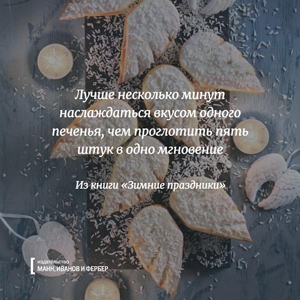 5. Лучше несколько минут наслаждаться вкусом одного печенья, чем проглотить пять штук за считанные мгновения