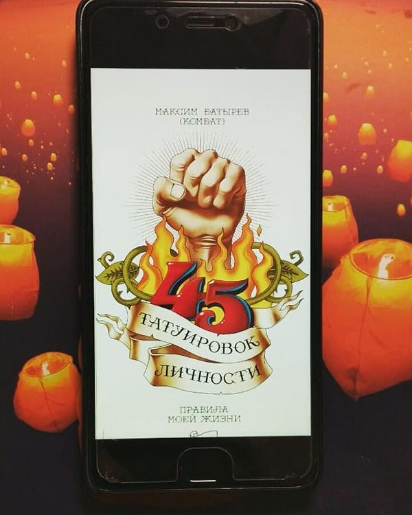 """Максим Батырев очень крут. Его """"45 татуировок менеджера«и «45 татуировок продавана» — самые продаваемые бизнес-книги в истории России."""
