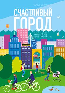 https://www.mann-ivanov-ferber.ru/books/schastlivyij-gorod/