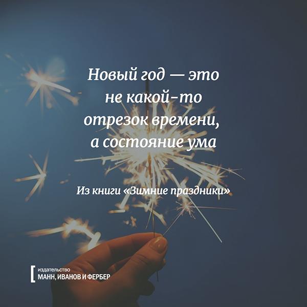 1. Новый год — не какой-то отрезок времени и не сезон, а состояние ума