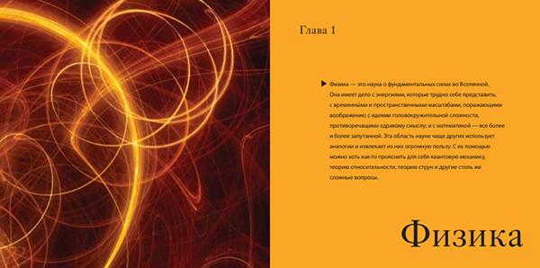 Книга затрагивает широкий круг тем — от строения ДНК до образования черных дыр, от парадоксов квантовой механики до развития компьютеров.