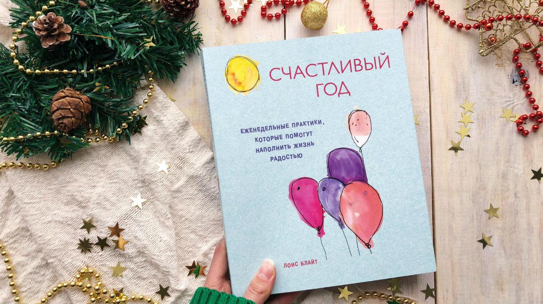 365 дней <b>счастья</b> в одной книге. Практики, которые наполнят ...