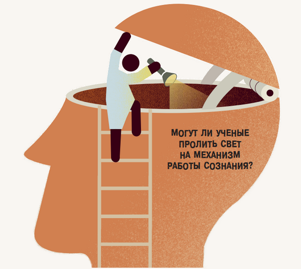 Наука способна поведать нам очень многое о работе разума, но, похоже, существуют вопросы о нашем сознании и о том, что в нем происходит, которые по-прежнему выходят за ее рамки.