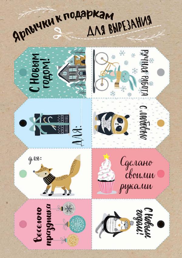 Еще одна классная идея — сделать не классические открытки, а небольшие ярлычки