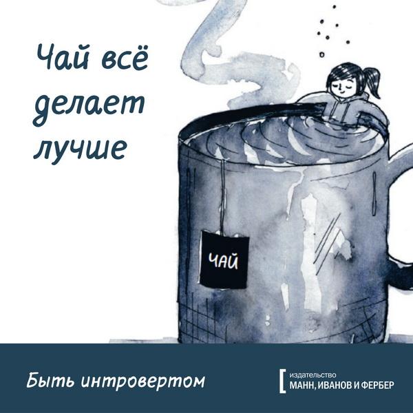 Чай все делает лучше