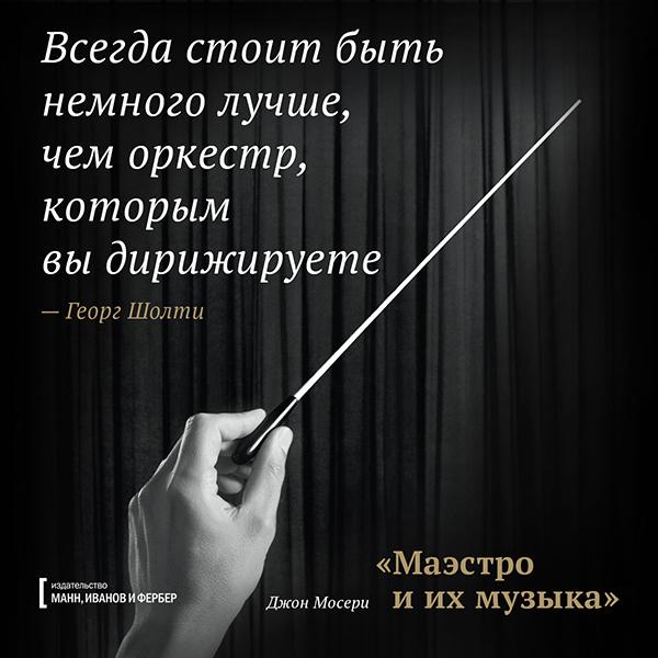 Всегда стоит быть немного лучше, чем оркестр