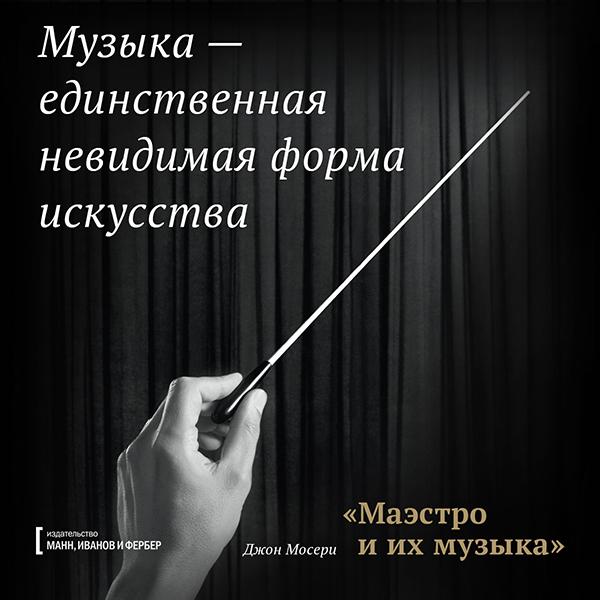 Музыка - единственная невидимая форма искусства