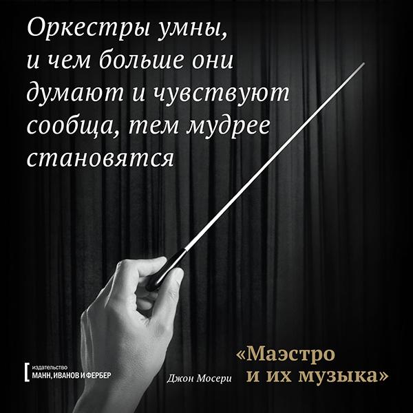 Оркестры умны, и чем больше они думают и чувствуют сообща, тем мудрее становятся
