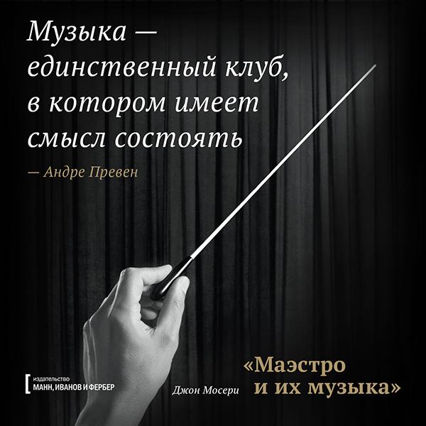 Музыка - единственный клуб, в котором имеет смысл состоять