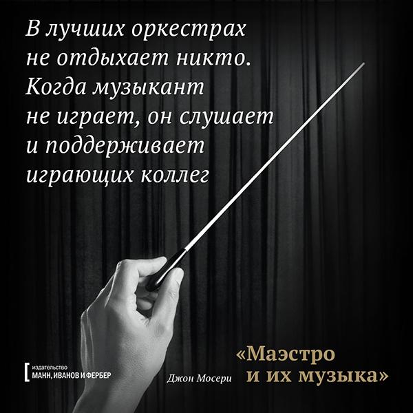 В лучших оркестрах не отдыхает никто