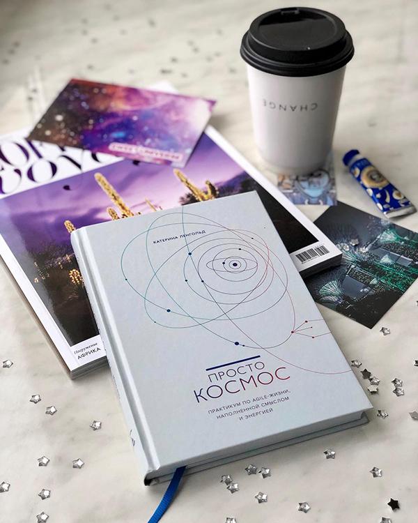 Книга Катерины Ленгольд — про конкретные, простые, последовательные шаги.