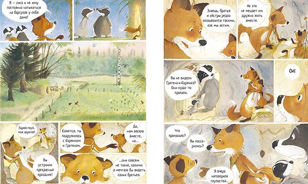 Этот комикс отлично подойдет для спокойного семейного чтения перед сном с детьми от 4 лет.