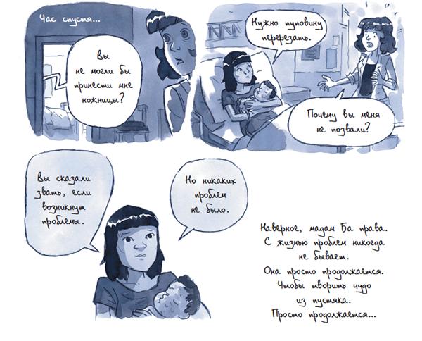 История мадам Мато Ба