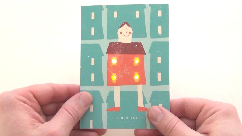 готовые открытка со светом своими руками виду