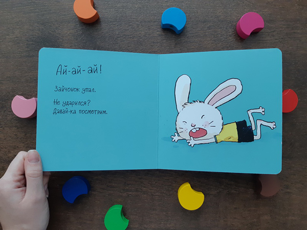Не всегда у зайчонка всё гладко. В третьей книжке произошла неприятность