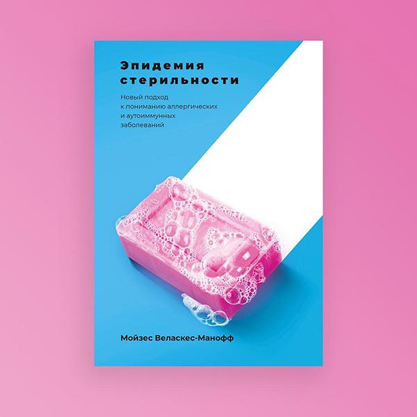 «Эпидемия стерильности» — всестороннее изучение проблемы самых распространенных на планете заболеваний.