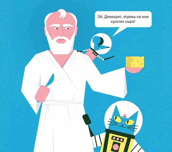 Учёный назвал его атомом, что переводится с греческого как «неделимый»