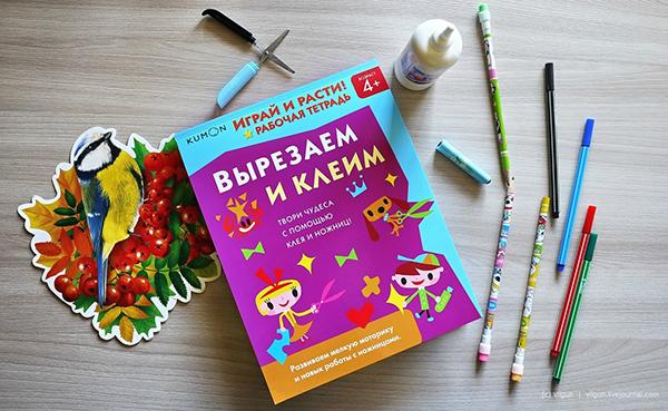 Навыки работы с ножницами, клеем, карандашом можно развивать с серией «Играй и расти!».