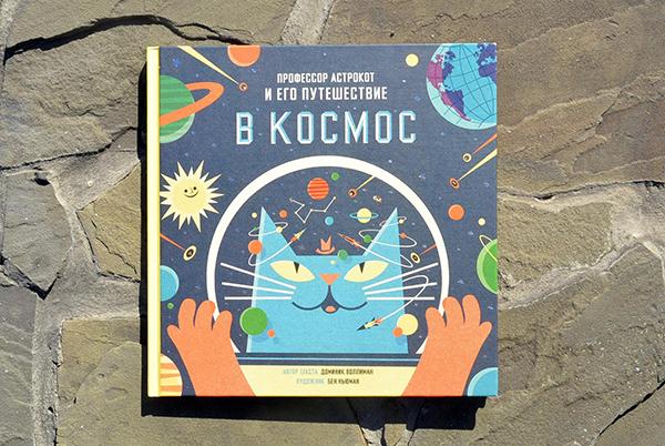 https://www.mann-ivanov-ferber.ru/books/professor-astrokot-i-ego-puteshestvie-v-kosmos/