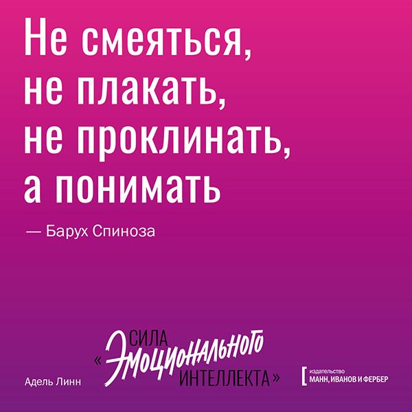 Не смеяться, не плакать, не проклинать, а понимать