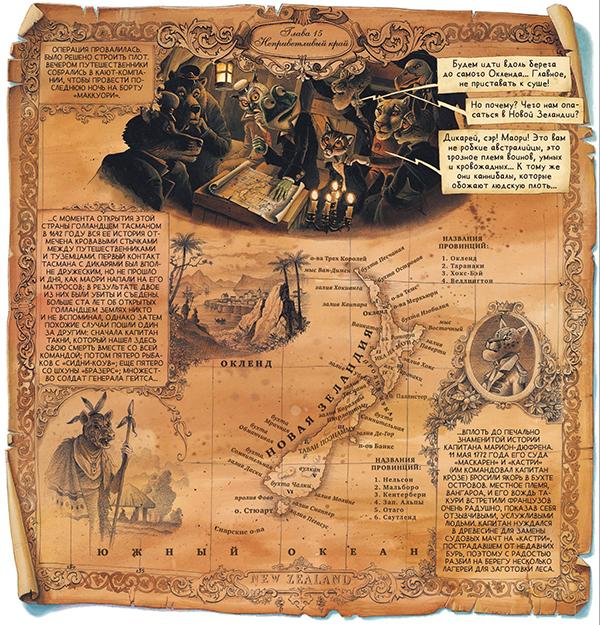 Новые сведения об истории и географии