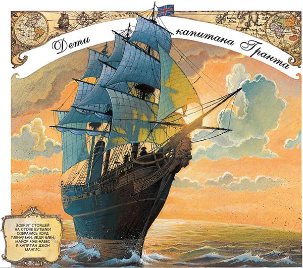 Сюжет комикса повторяет сюжет романа.