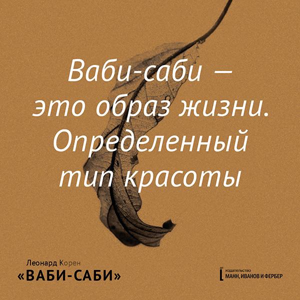 Ваби-саби - это образ жизни