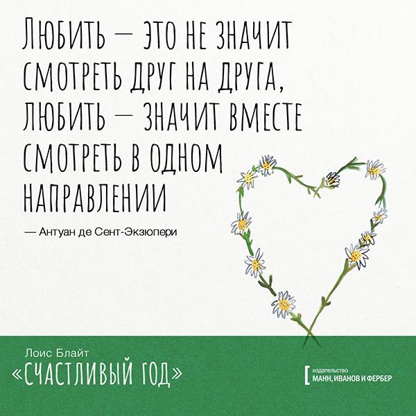 Любить - это не значит смотреть друг на друга