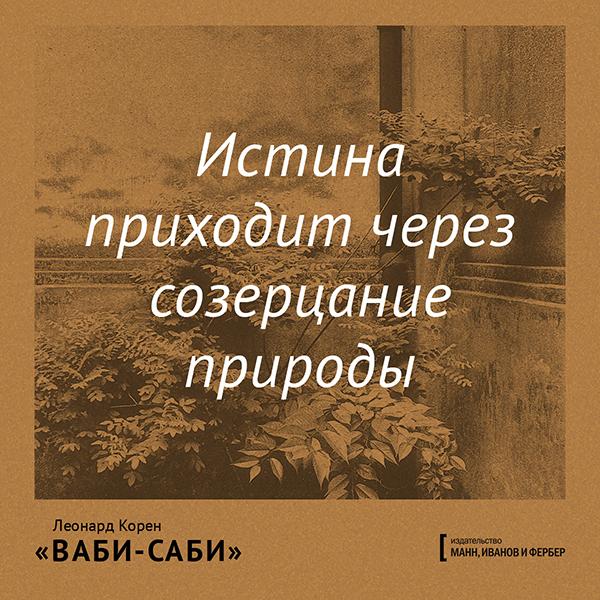 Истина приходит через созерцание природы