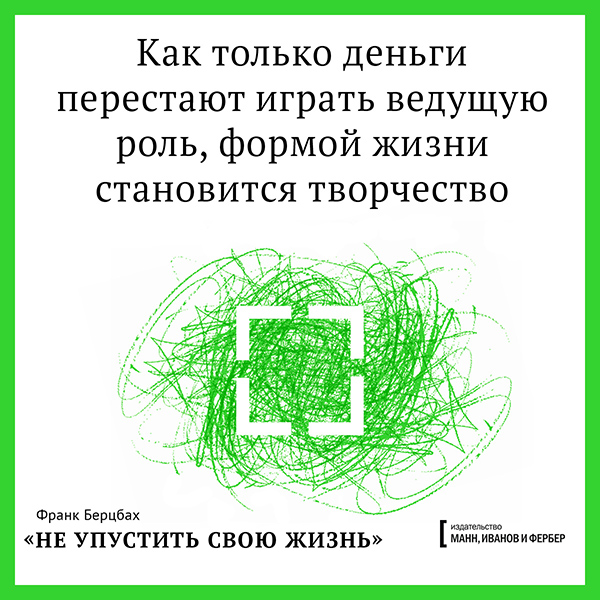 Как только деньги перестают играть ведущую роль, формой жизни становится творчество