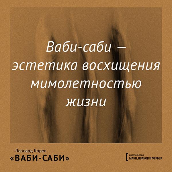 Ваби-саби - эстетика восхищения мимолетностью жизни