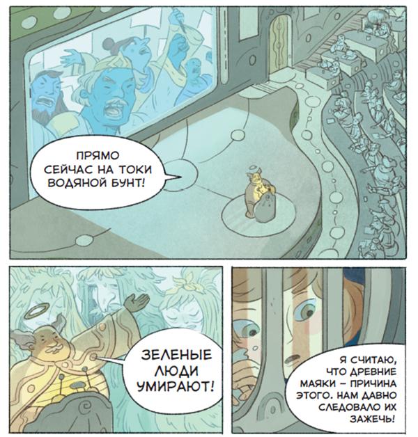Серия комиксов «Пять миров» — история для всех, кто любит приключения и фэнтези.