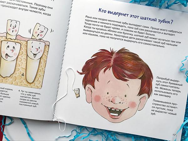Внутри малыш найдет зеркальце, в которое можно разглядеть свои зубки.