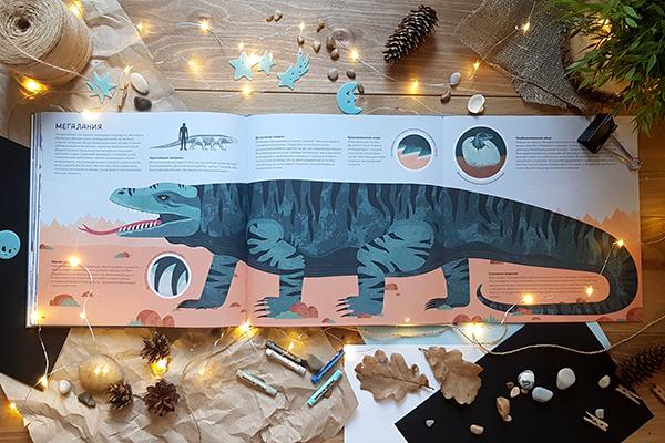 Книга вау-формата с раскладными страницами создает панораму жизни на Земле во времена последнего ледникового периода.
