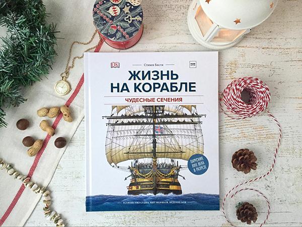 Новая книга серии «Чудесные сечения» рассказывает о профессии моряка в XVIII веке.
