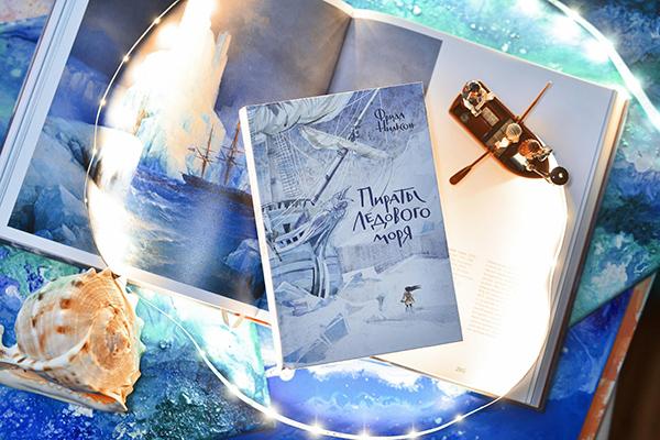 Захватывающая книга о приключениях, смелости и Ледовом море.