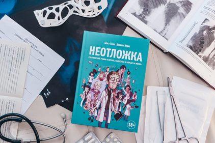Графический роман о жизни отделения скорой помощи, своеобразный дневник больничной жизни, который ведет интерн по имени Батист.