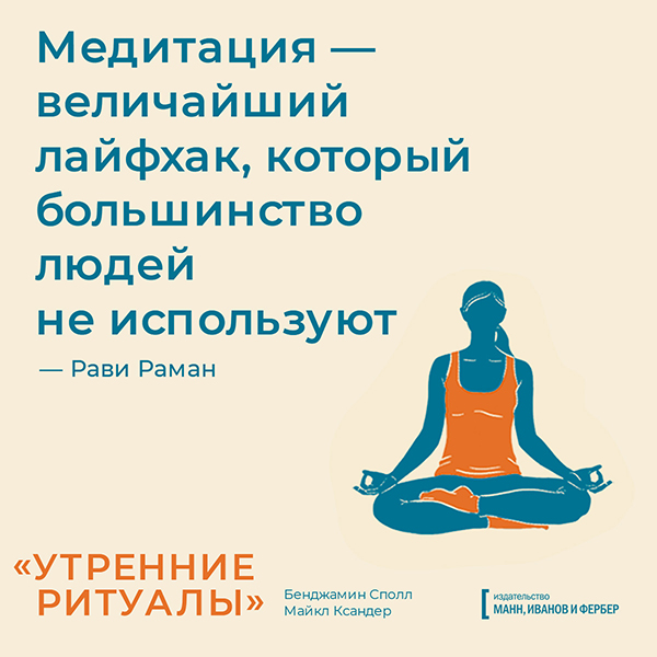 Медитация - величайший лайфхак