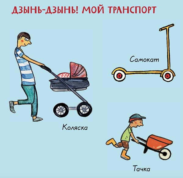 В книге представлены машины, которые можно встретить на дороге, на стройке, а также спасательные машины и транспорт малыша — самокат, коляска и так далее.