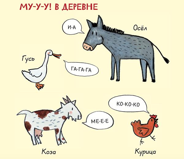 Книгу условно можно поделить на 4 раздела: «В деревне», «Дома», «В зоопарке» и «В лесу»