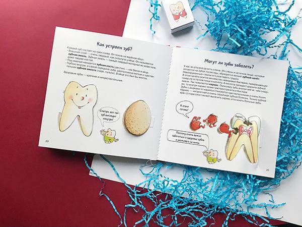 Если ваш ребенок не любит проводить время с щеткой, после прочтения книги он точно станет чистить зубы тщательнее.