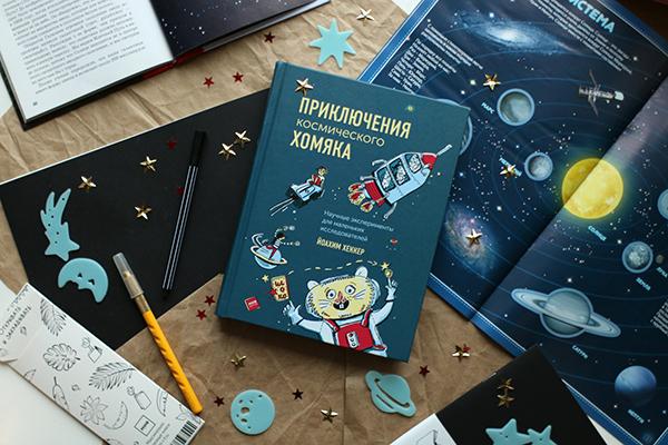Однажды Ким, Ванесса и Метин знакомятся с Космяком — космическим хомяком с далекой планеты Майнкенбрахт.