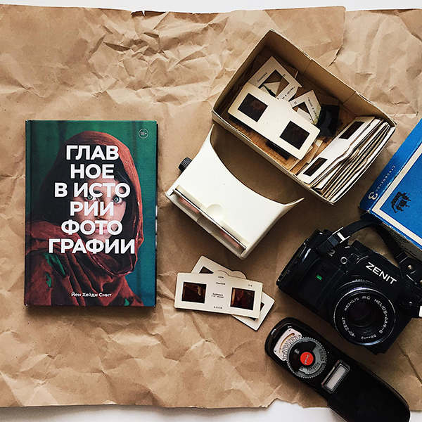 Книга-вдохновение для любителей фотографии.