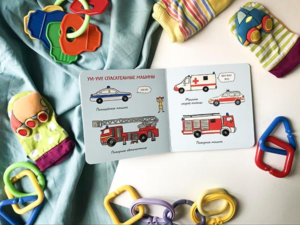 С помощью словарика ребенок узнает, какие звуки издают разные машины.